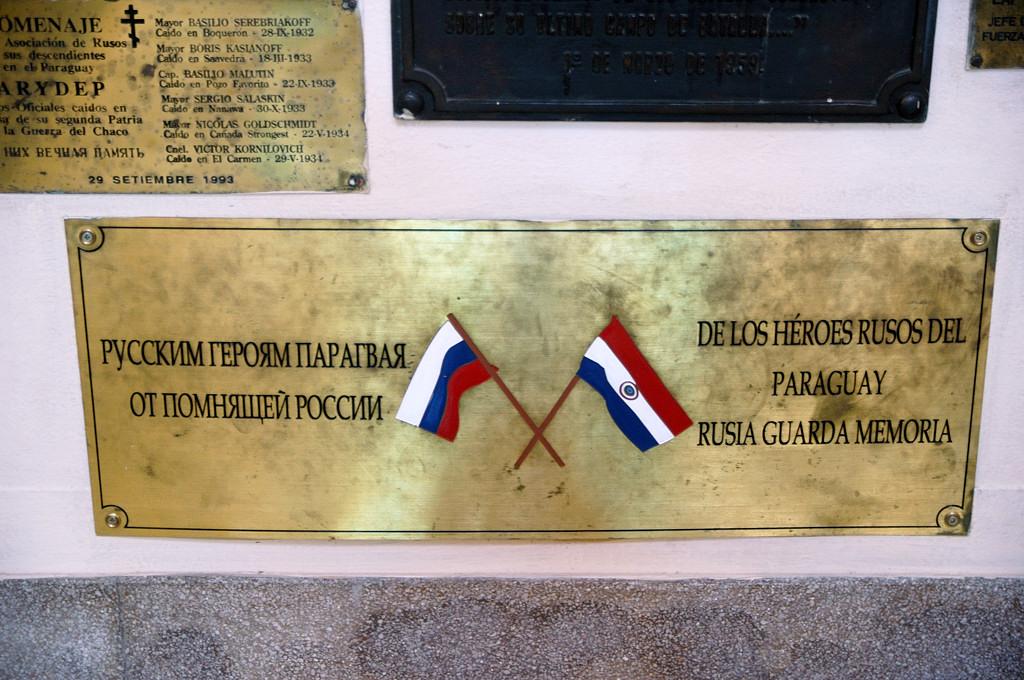 Мемориальная доска русским героям Парагвая