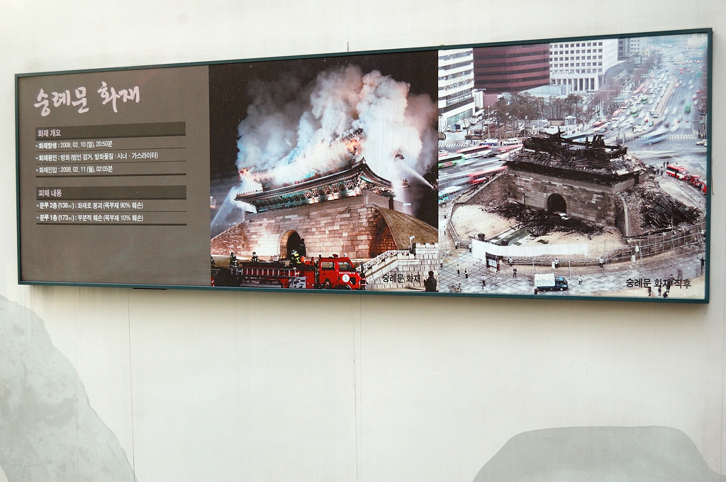 Ворота Намдэмун. Так они выглядели до поджога