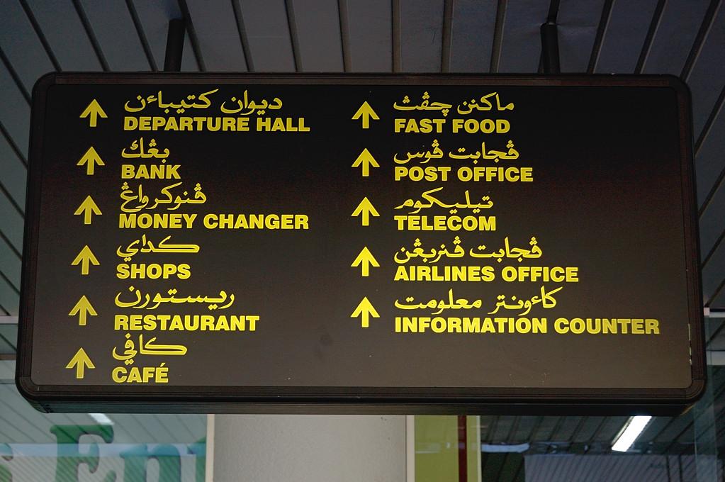 Вывески повсюду дублируются арабской графикой