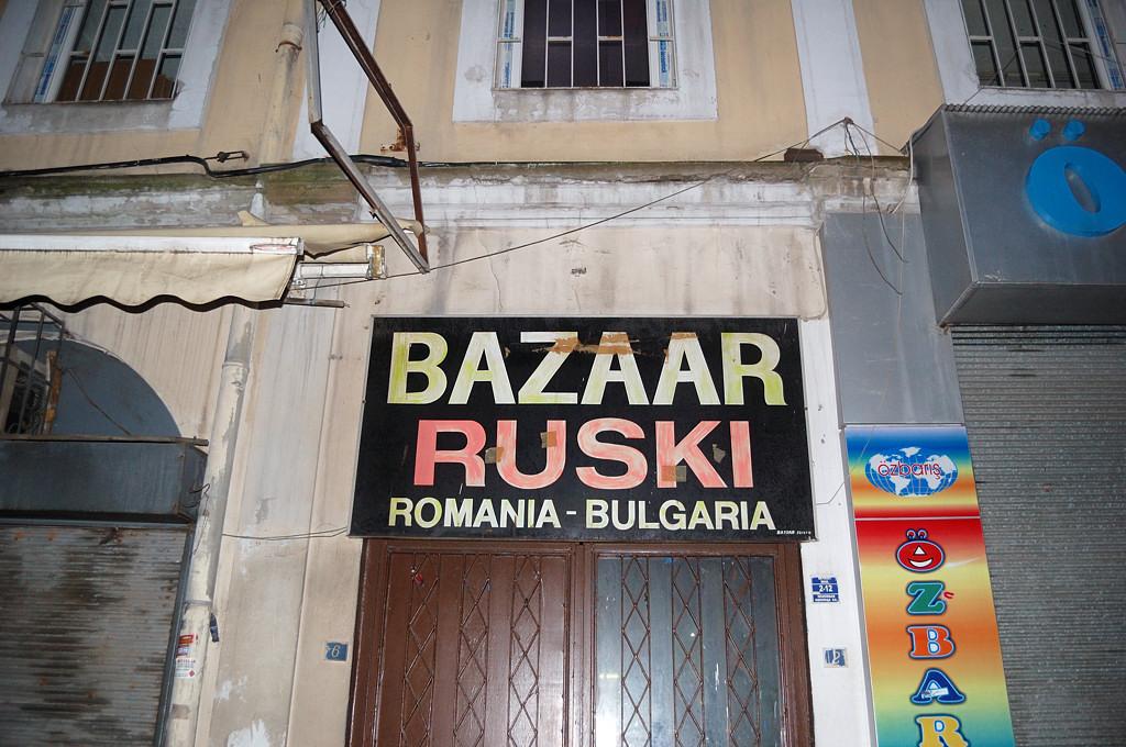 Типа русский базар. Русские, болгары, румыны - да какая разница! :)
