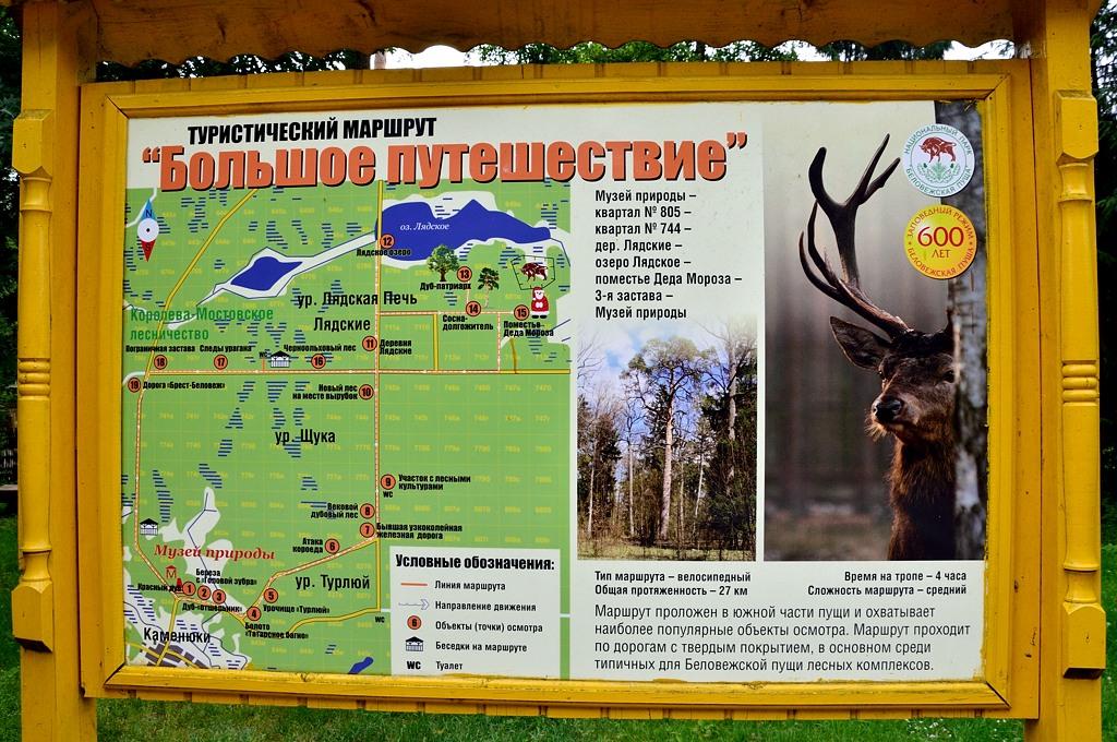 """Маршрут """"Большое путешествие"""". Ну, это для тех, кто в Белоруссию на месяц приехал, а не для нас :)"""