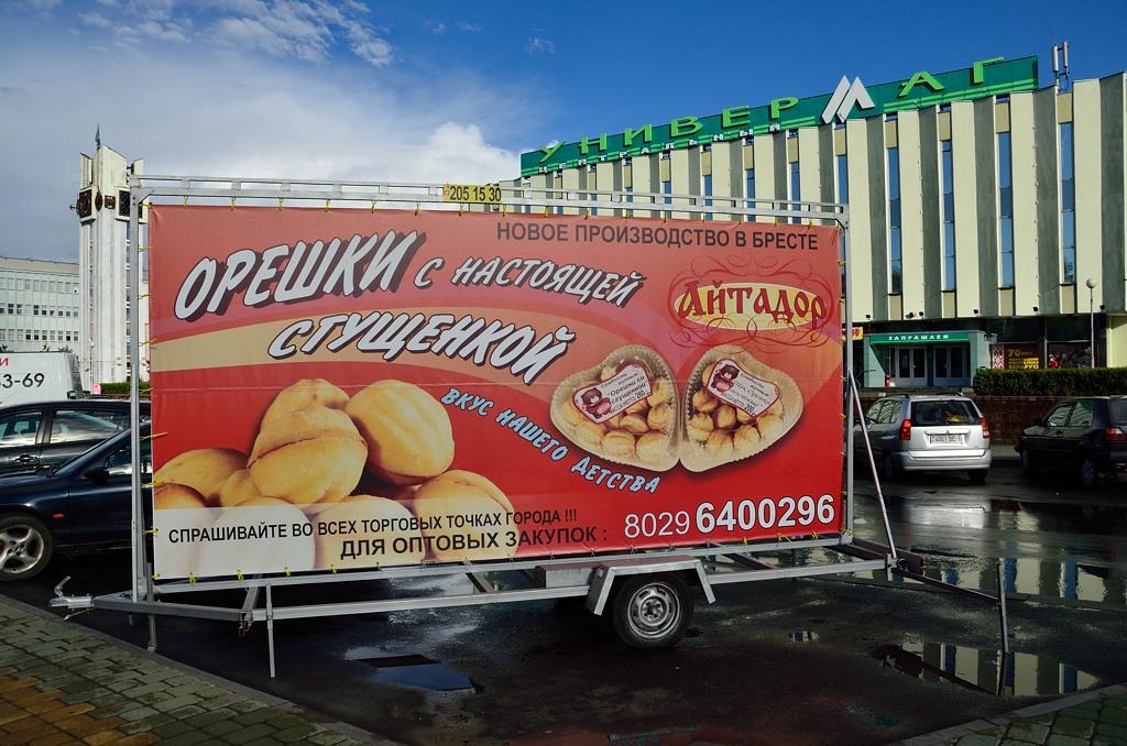 Белорусская реклама