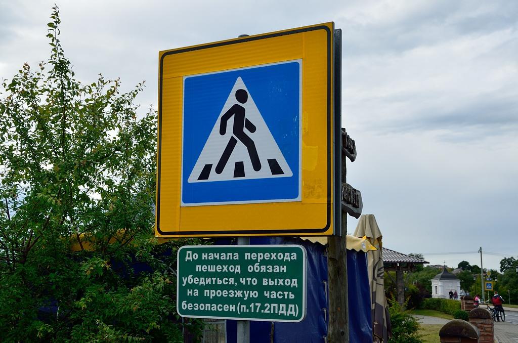 Знаки в Белоруссии сопровождаются дополнительными предупреждениями