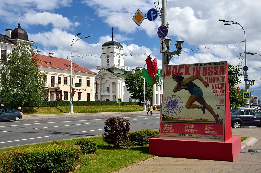 Снова в БССР - выставка плакатов и вещей советской эпохи