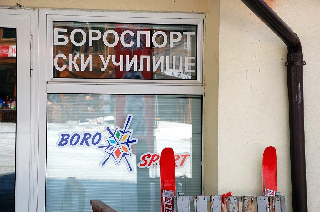 Как по-болгарски лыжи? А так же, как и по-английски!