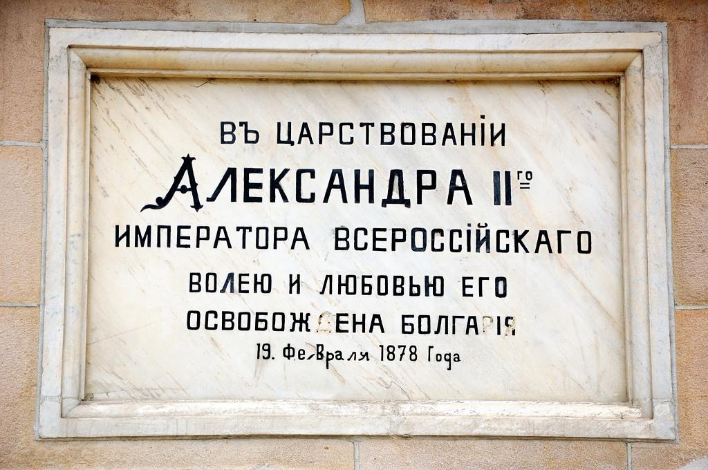 Волею и любовью его освобождена Болгария. Памятник русским солдатам воздвигнут в 1882-м году на дороге, по которой турецкий командующий Осман Нури-паша бежал из Софии в Перник