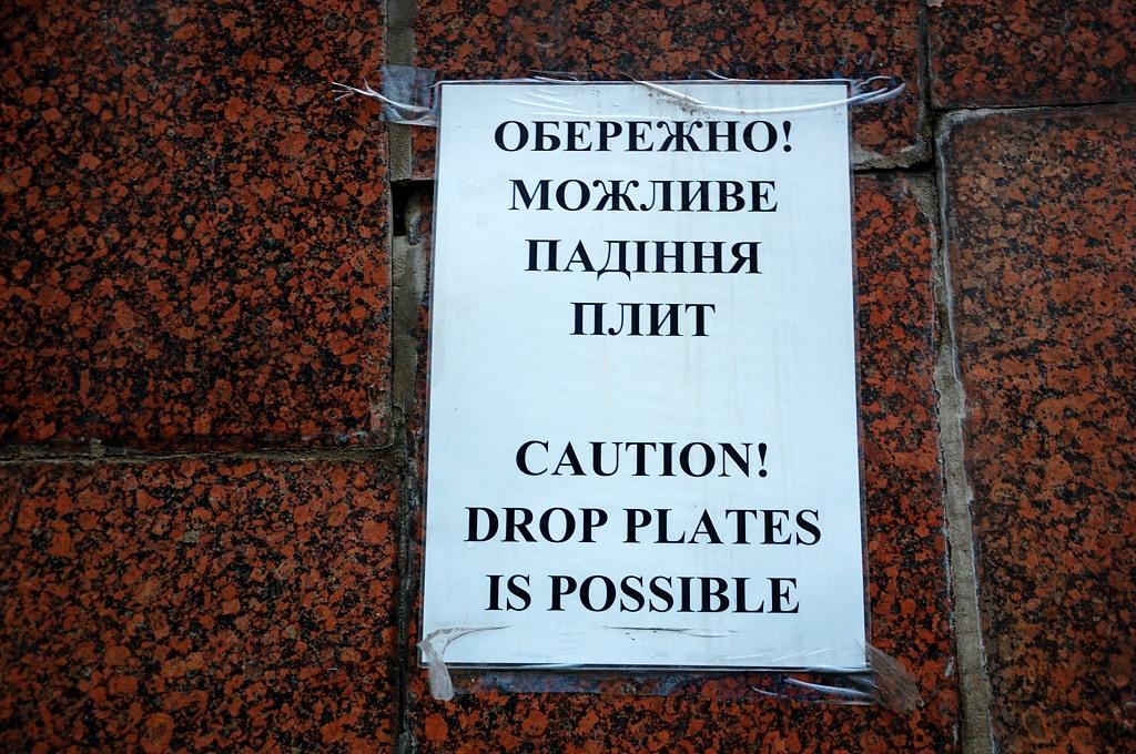 """Как где-то еще было написано - """"Осторожно, возможно падение элементов фасада"""" :)"""