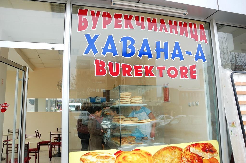 В Македонии используется кириллица