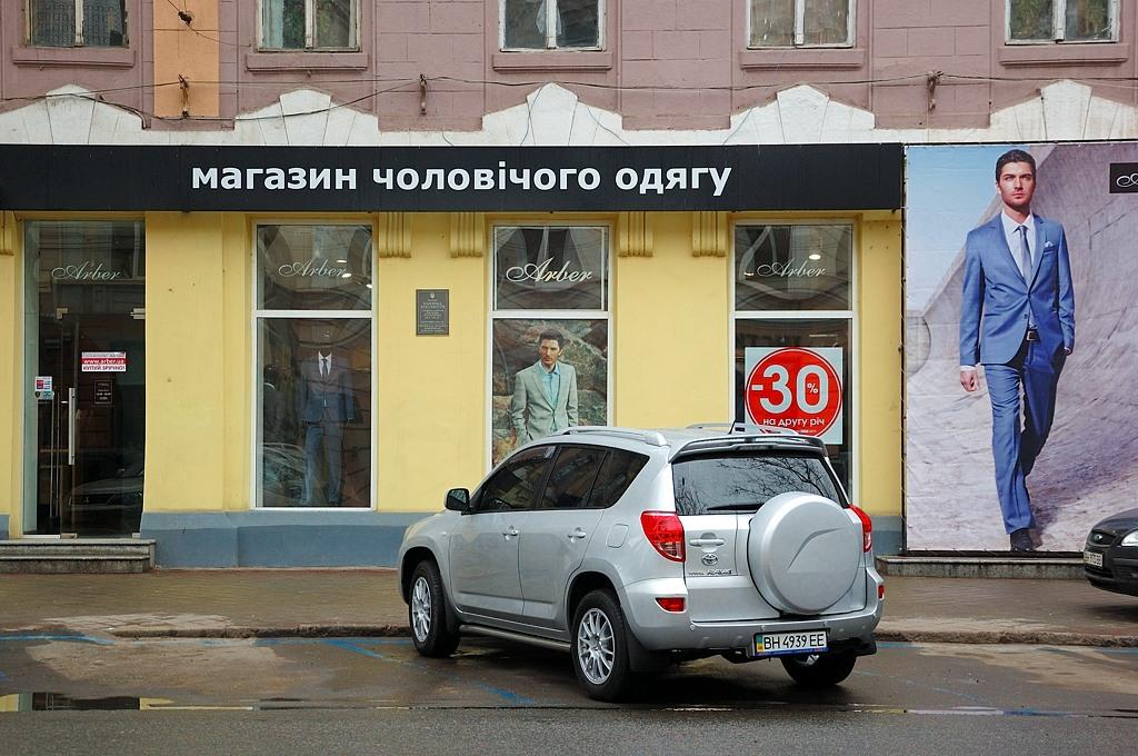 Вывески в Одессе доставляют. Магазин чоловiчого одягу - это всего лишь магазин МУЖСКОЙ одежды. Из этого также следует, что женщина на Украине - это не человек :)