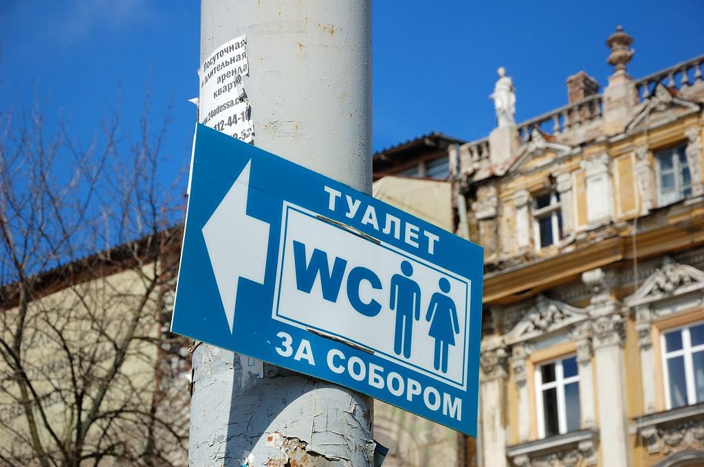 Туалет - за собором. Оригинально