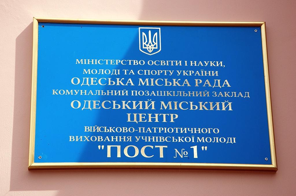 Украинский бюрократический новояз :)