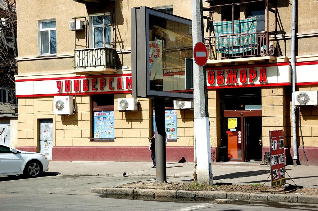 """Одесские вывески продолжают доставлять. Универсам """"Обжора"""" - я в первый вечер после покупок там и правда обожрался, так есть хотелось :)"""