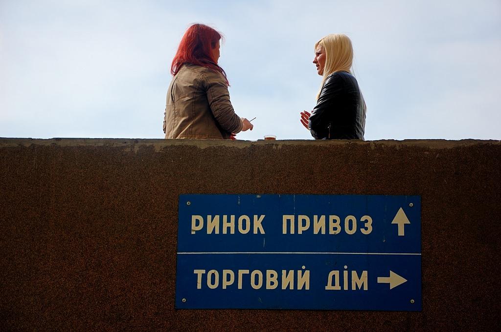 Рынок Привоз и Торговый Дим. Кстати, а вы в курсе, что в украинском языке нет буквы Ы, а для обозначения этого звука вместо нее используется русская И?
