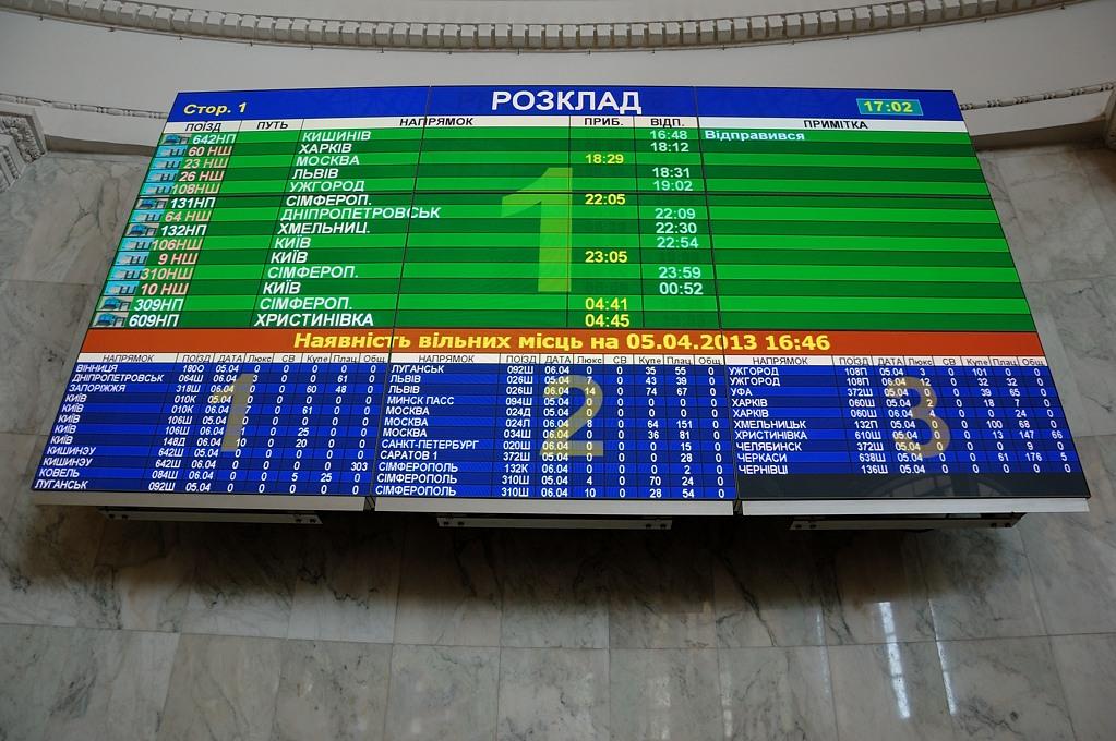 Расписание поездов и наличие билетов на вокзале показывается вот на таком огромном табло. На трех языках
