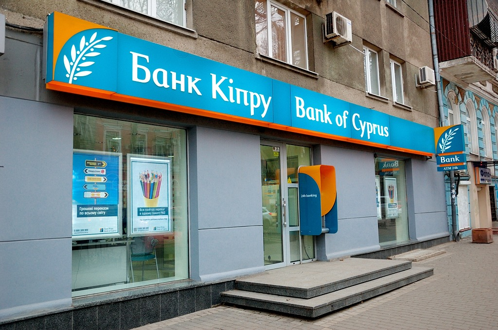 Банк Кипра. Когда ездил, как раз шла вся эта кампания с кипрскими банками