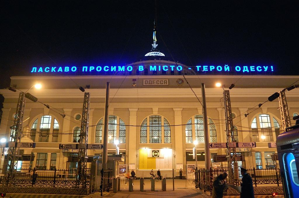 Добро пожаловать в город-герой Одессу!