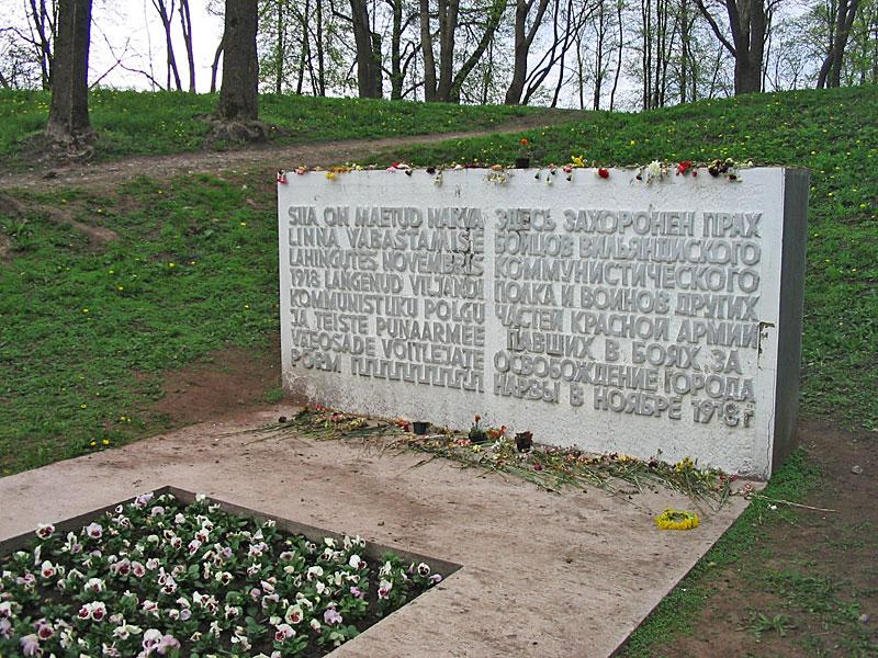 Памятник в Темном саду Коммунарам  1918 года