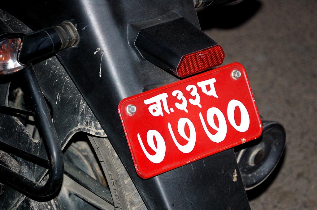 Непальские номера