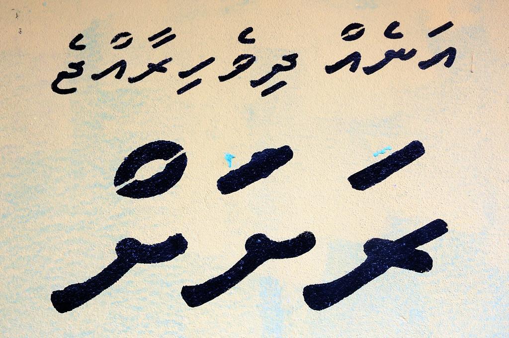 Мальдивский язык - это пипец :)