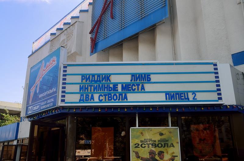 Когда я приехал в Казахстан, повсюду шел фильм Пипец-2 :)