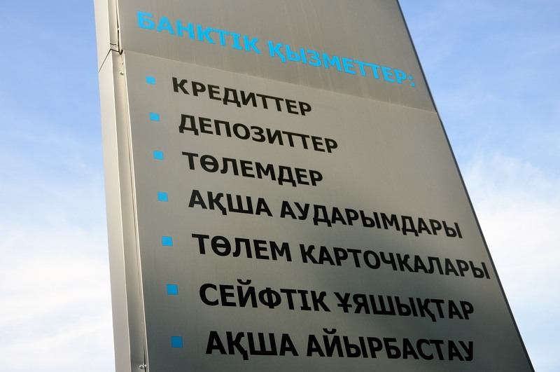 Казахский язык очень поэтичен :)