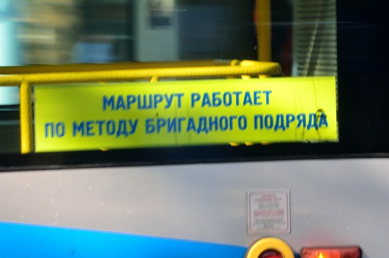 Прогрессивные методы управления автобусами