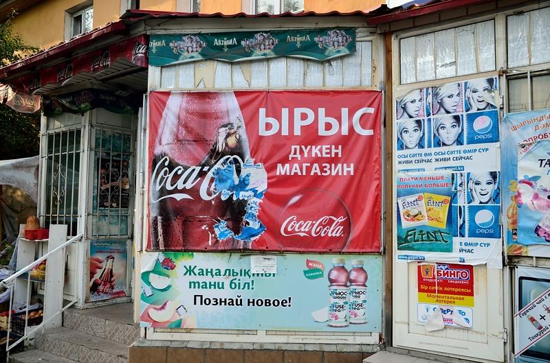 Магазин Ырыс :)
