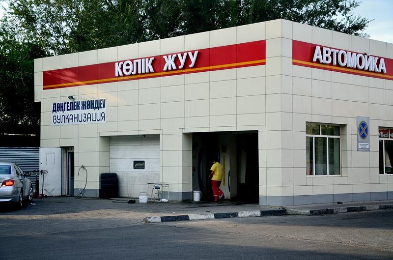 Автомойка по-казахски