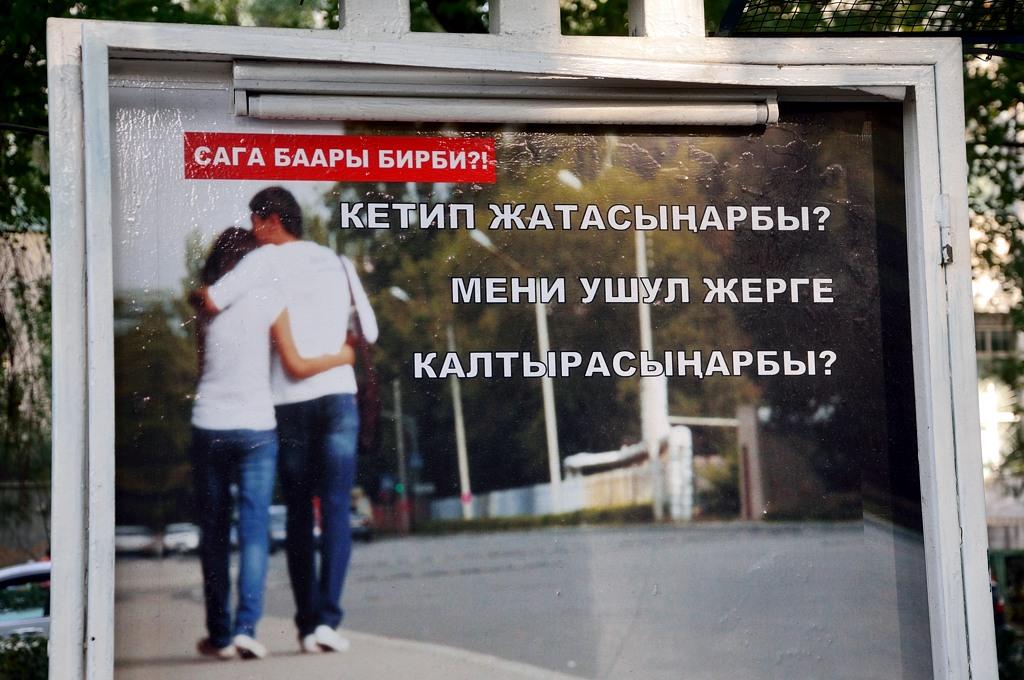 парень обнимает девушку. Явно неполиткорректная и гомофобная реклама