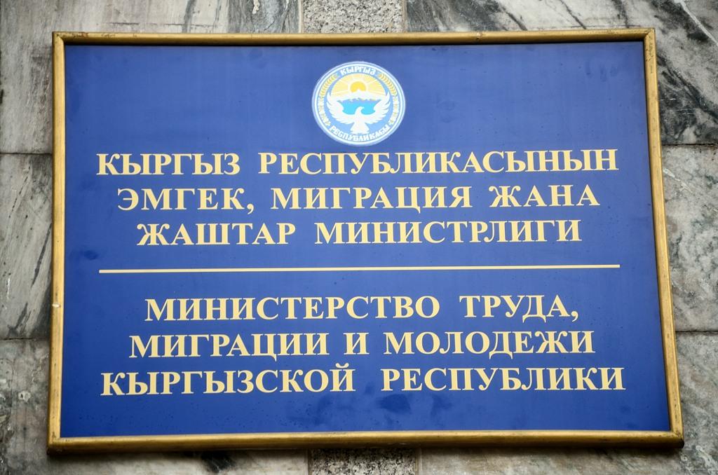 Русский в Киргизии признан официальным языком наравне с кЫргЫзским