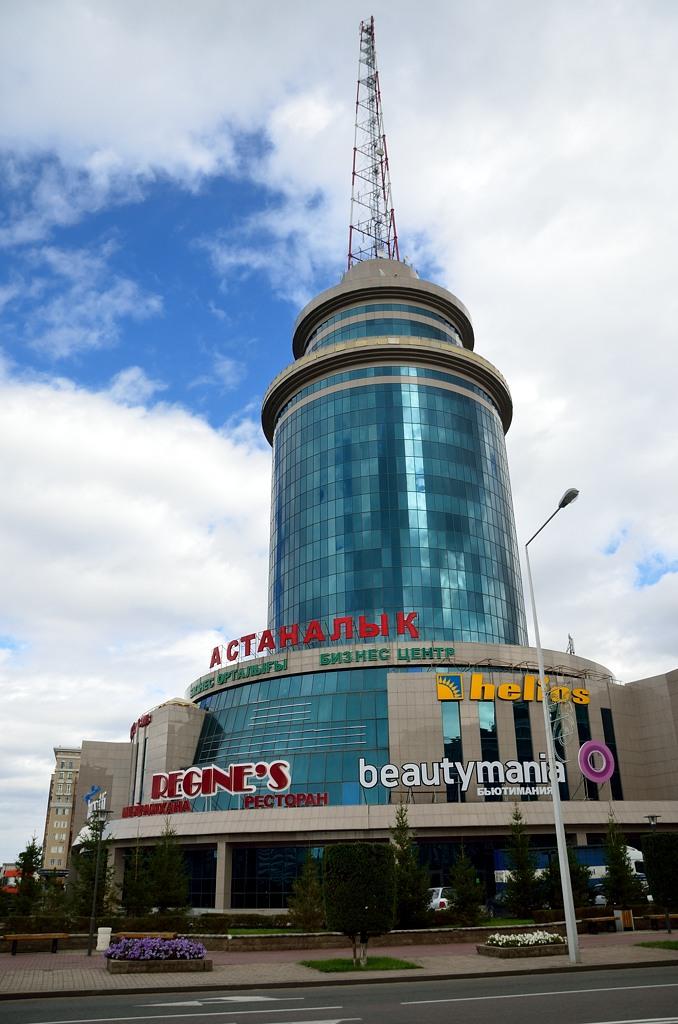 Бизнес-центр Астаналык