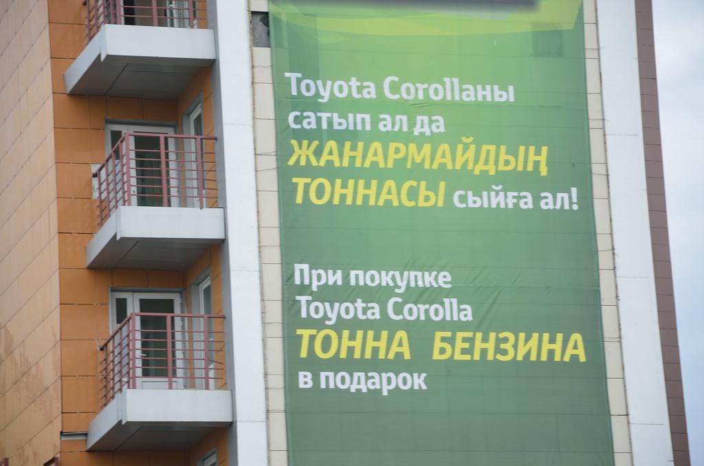 """Задание для эрудитов: угадайте, как будет по-казахски """"бензин""""? :)"""