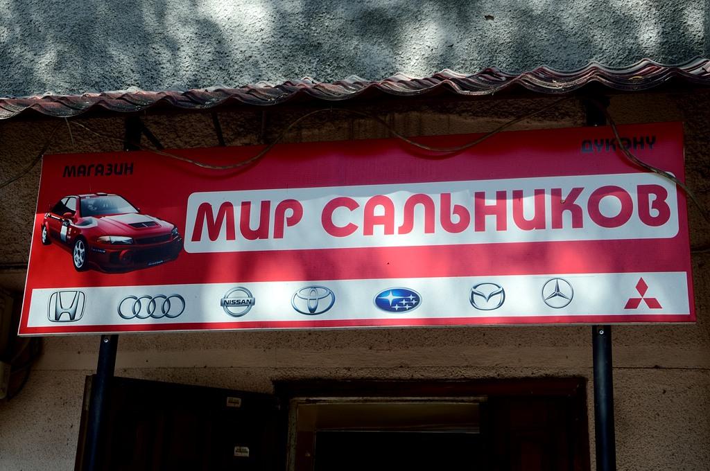 Вывеска магазина. Или это фамилия? :)