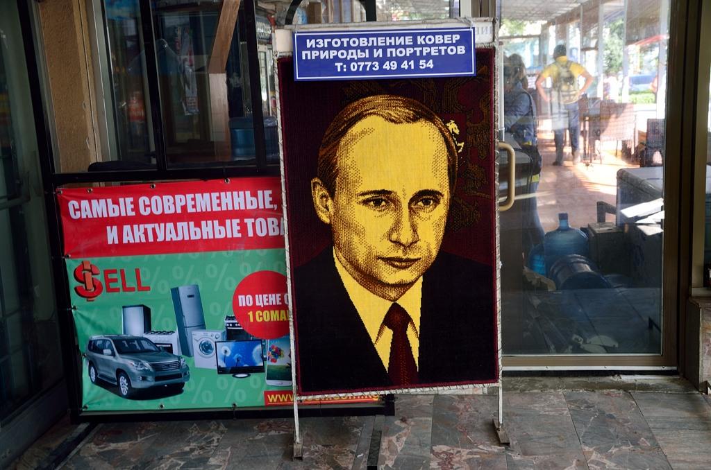 Можно заказать ковер с портретом Путина