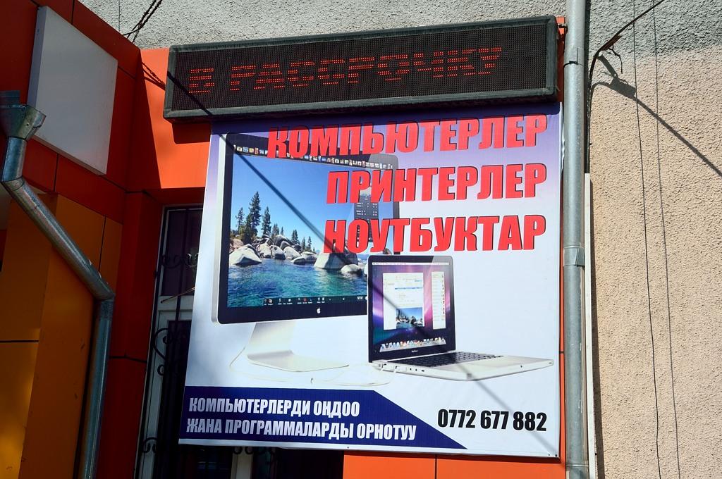 Множественное число в киргизском языке: Компьютерлер, Принтерлер, но - Ноутбуктар!