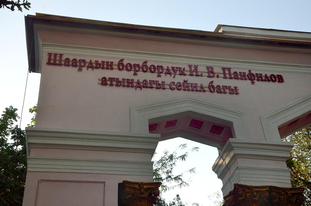 Вход в ЦПКиО имени Панфилова. Вообще с советских времен и здесь, и в Алма-Ате просто культ генерала Панфилова