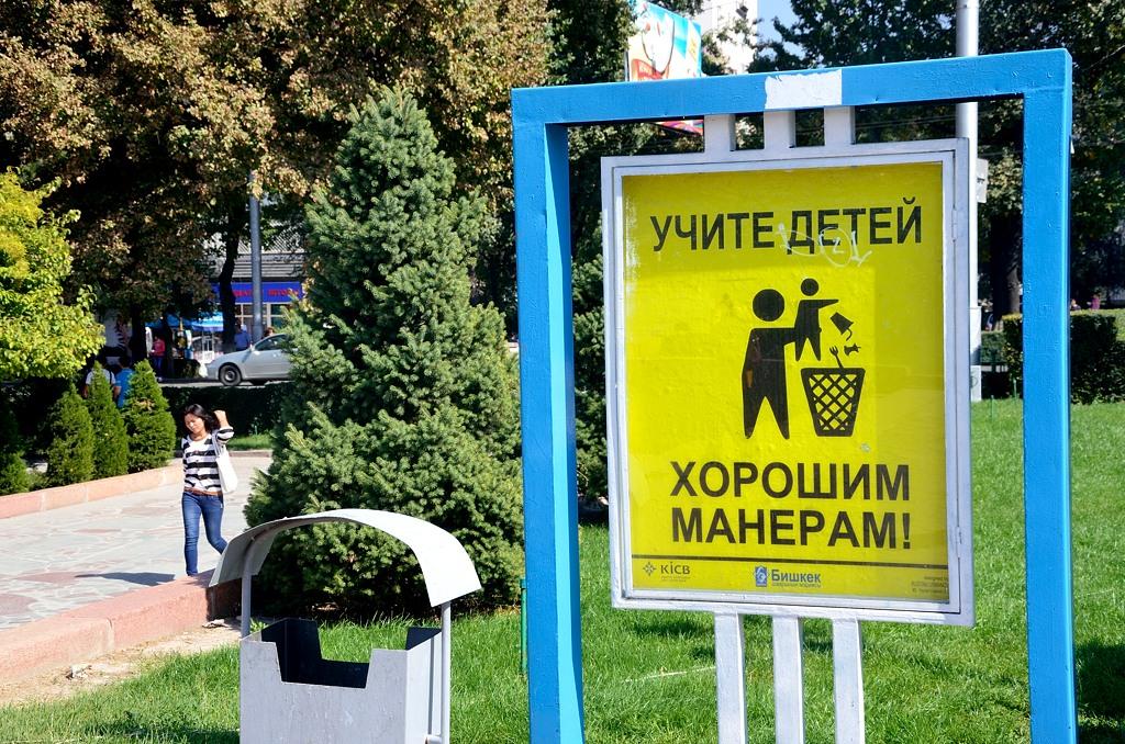 В Бишкеке чисто. Повсюду висят вот такие плакаты