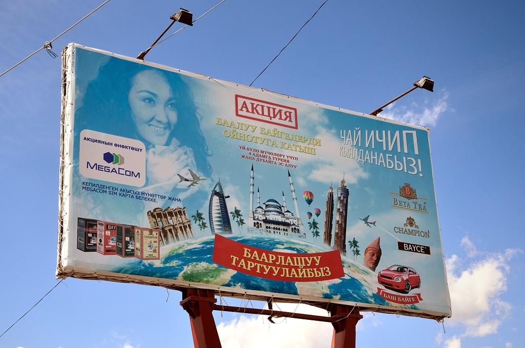 Есть реклама и на киргизском. БААРЛАШУУ ТАРТУУЛАЙБЫЗ! Предлагают экскурсии в Тарту? :)