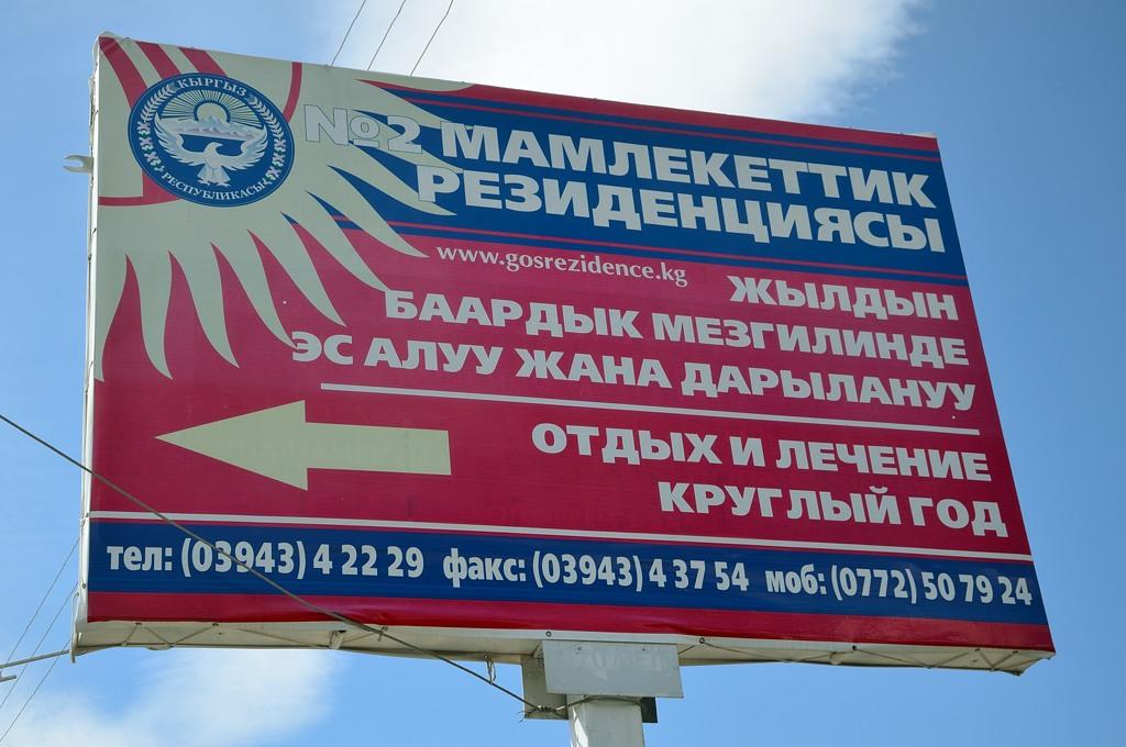 """Самый известный отель на Иссык-Куле - т.н. """"Госрезиденция"""", мне про это еще в Алма-Ате сказали"""