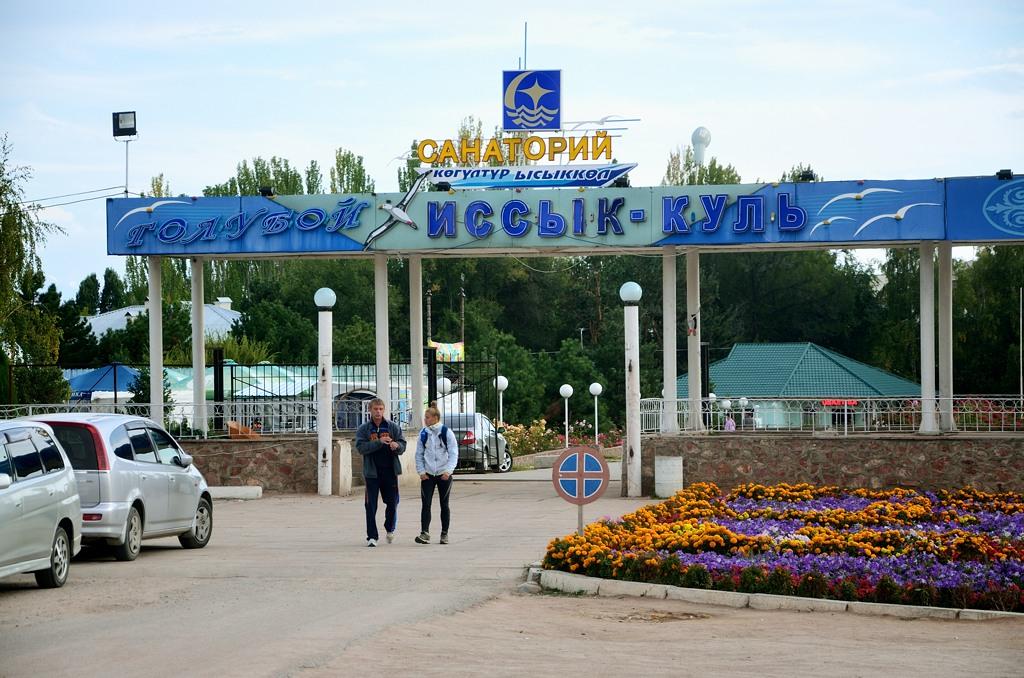 Download youtube: санаторий казахстан приглашает отдохнуть на иссык-куле