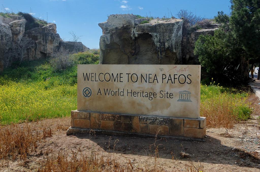Добро пожаловать в Пафос