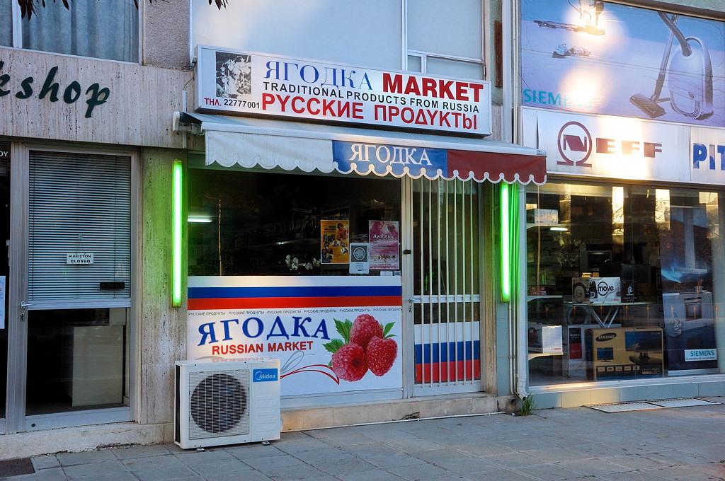 Русский магазин Ягодка-Маркет :)