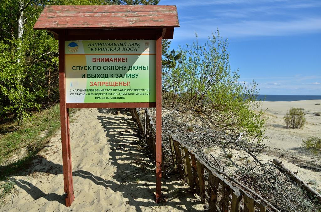 Ходить по песку нельзя!