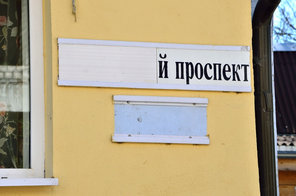 У Прохорова был Ё-мобиль, а тут - Й-проспект :)