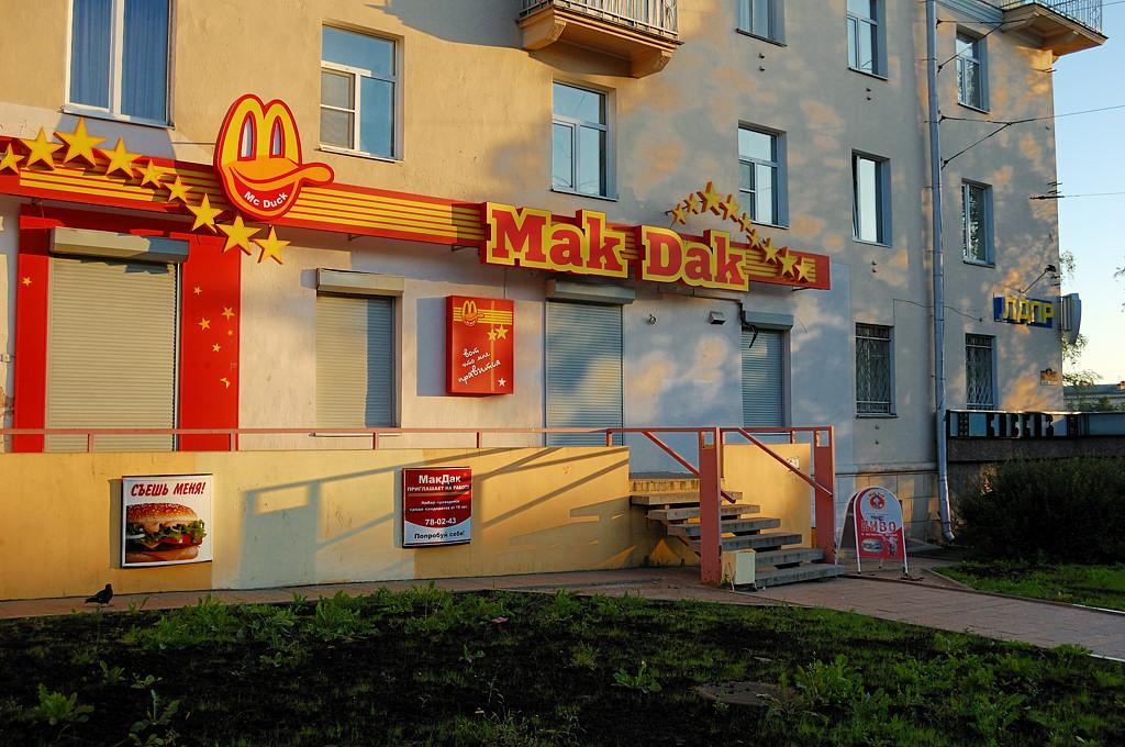 МакДак - конкурент МакДо ;) Обратите внимание на правую часть - ЛДПР