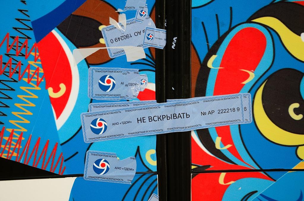 От вокзала зрителей везут к горнолыжному центру на автобусах. Чтобы лишний раз не проверять сумки, автобусы перед выездом опечатывают. При высадке печати должны быть целыми, иначе весь автобус придется проверять заново