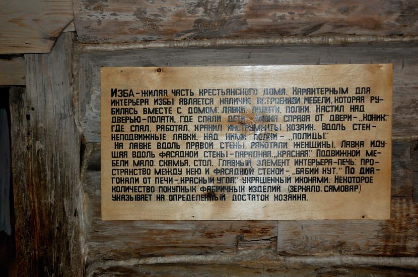 В музее деревянного зодчества и народного быта. В крестьянской избе