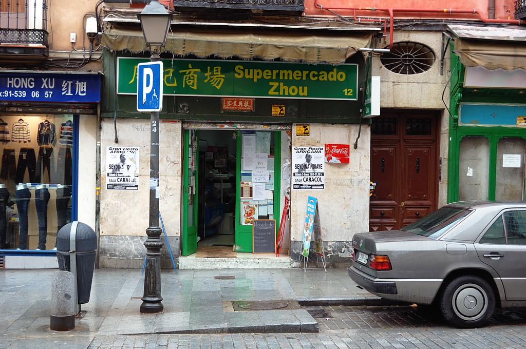 Супермаркет Чжоу :)