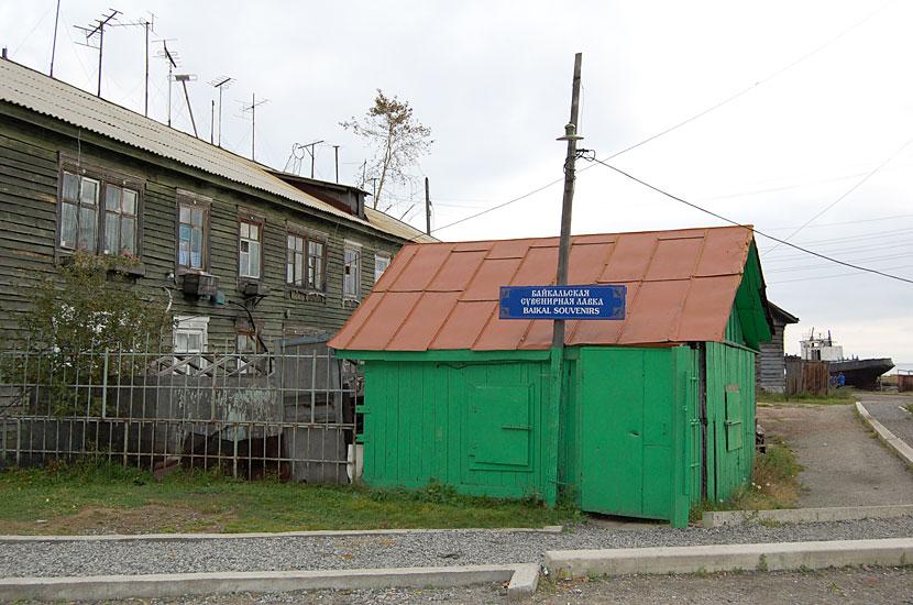 Порт Байкал. Сувенирная лавка, не хухры-мухры :)