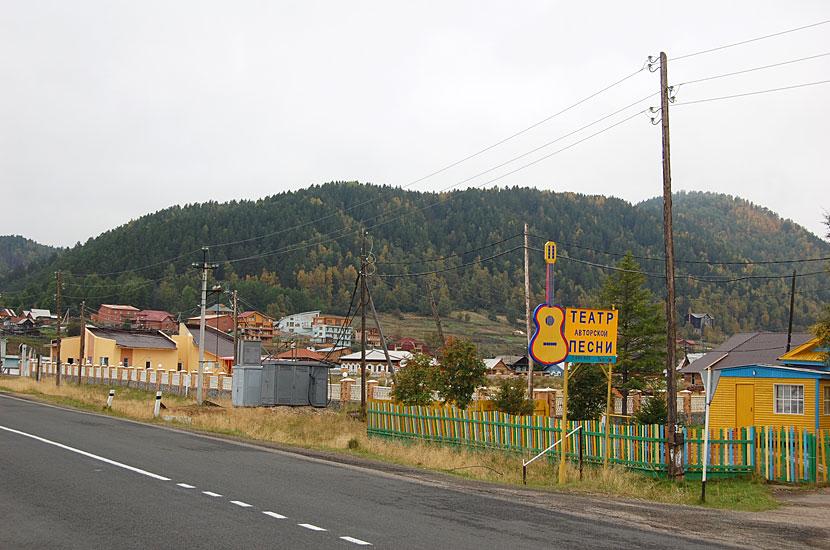 Поселок Листвянка